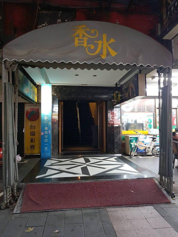 台北便服店-香水酒店-民生東路酒店